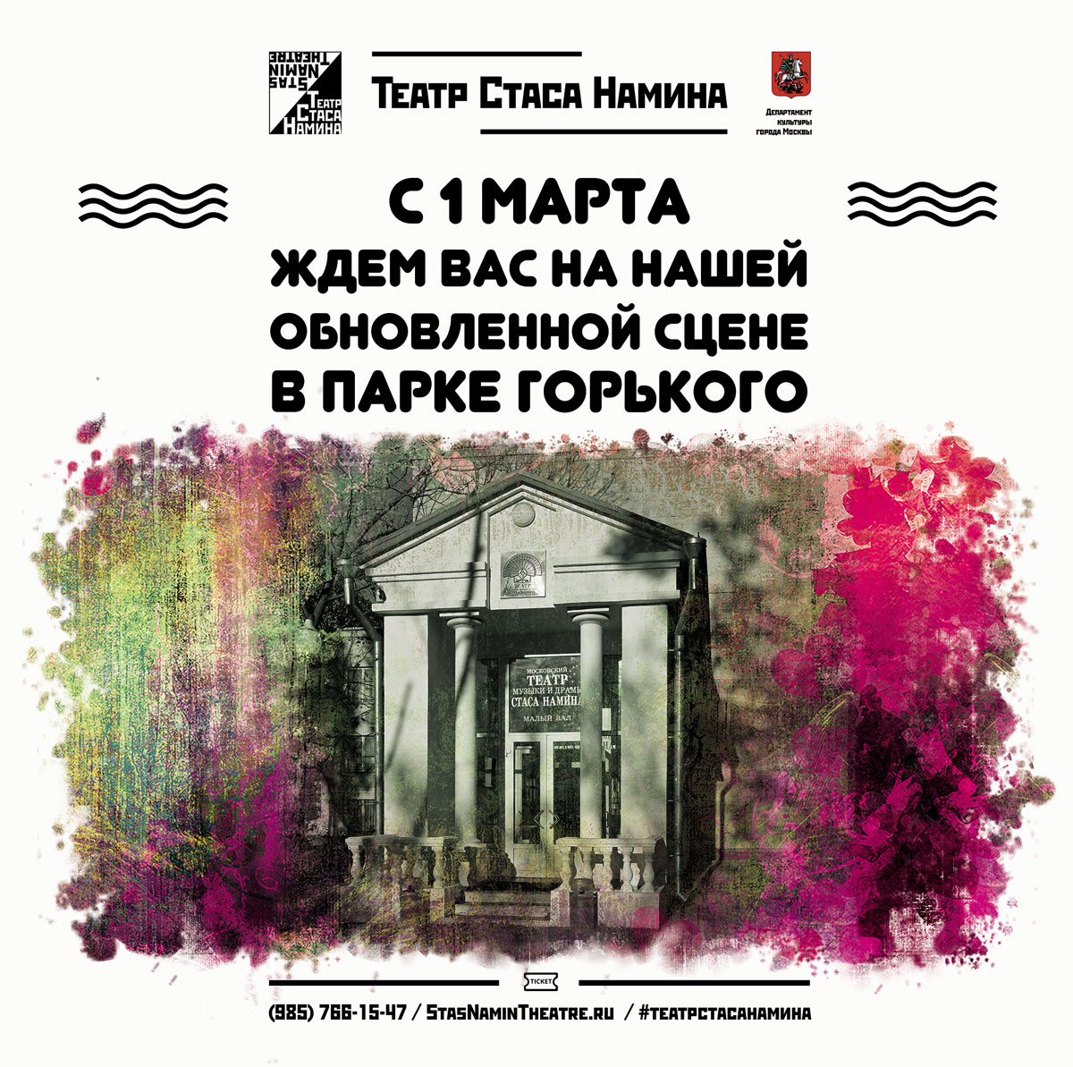 С радостью сообщаем вам, что с первого марта спектакли театра Стаса Намина возвращаются на родную сцену — в Зеленый театр Парка Горького.