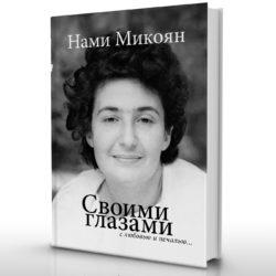 Презентация книги Нами Микоян «Своими глазами. С любовью и печалью»
