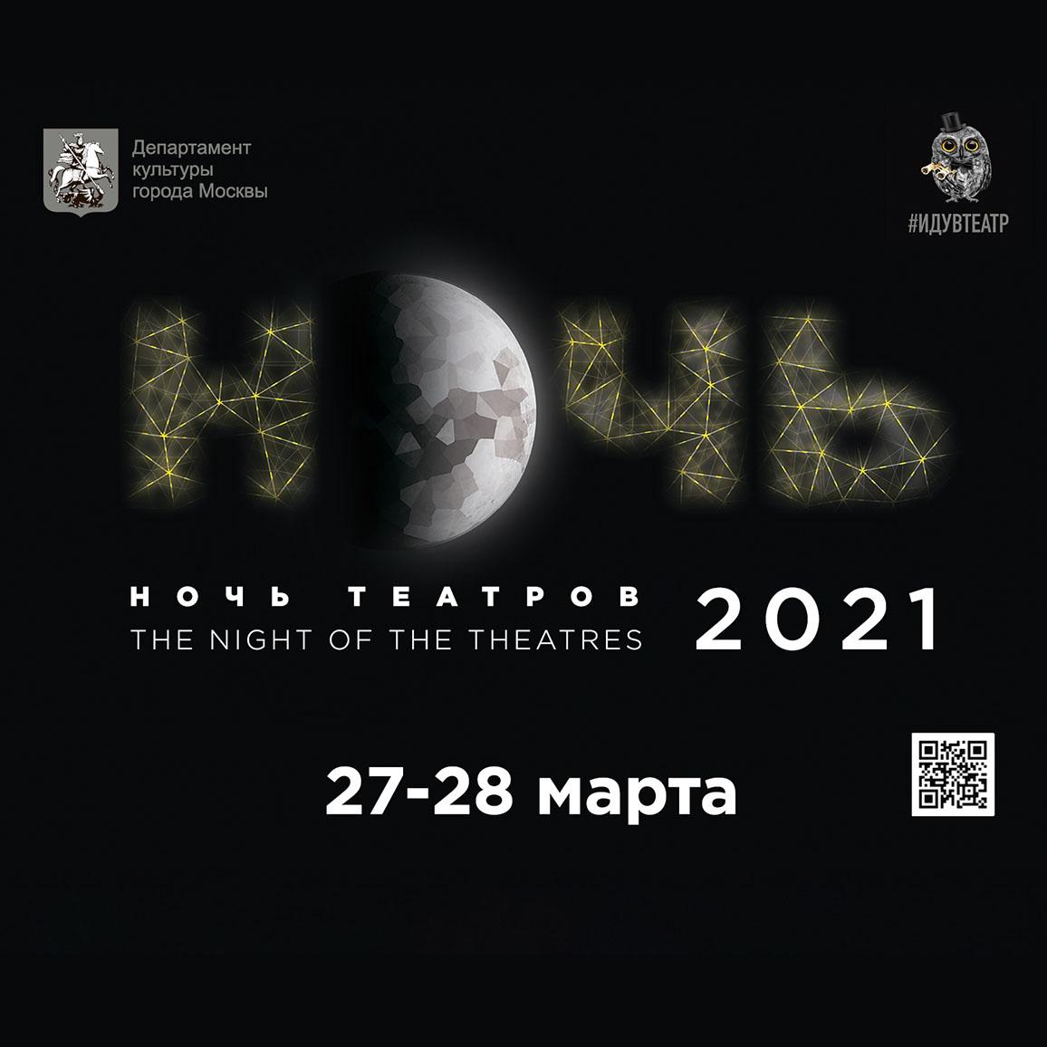Ночь театров 2021
