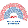 Первый всероссийский социологический опрос театральных зрителей