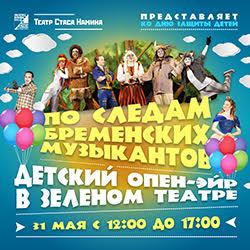 Бременские музыканты приглашают друзей на праздник в Зелёном театре Стаса Намина! 31 мая с 12 до 17 вас будут ждать целых 3 спектакля!
